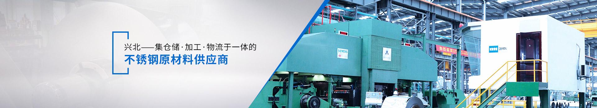 兴北不锈钢-集仓储、加工、物流于一体的不锈钢原材料供应商